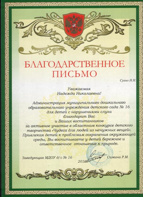 Сухно Надежда Николаевна Диплом за творческий вклад в художественно эстетическое воспитание молодёжи г Калининграда и выразительно представленный